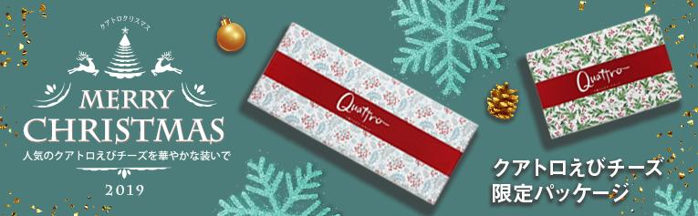 クリスマス限定包装クアトロえびチーズ