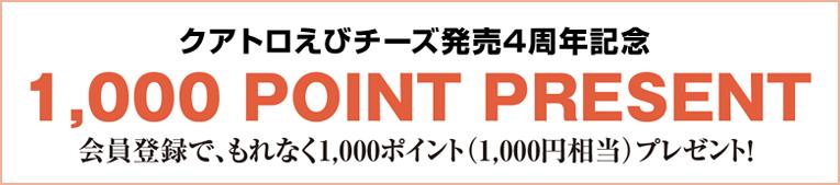 クアトロえびチーズ3周年記念 会員登録で1000ptプレゼント
