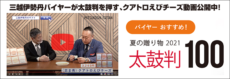 三越伊勢丹バイヤーが太鼓判を押す、クアトロえびチーズ動画公開中!