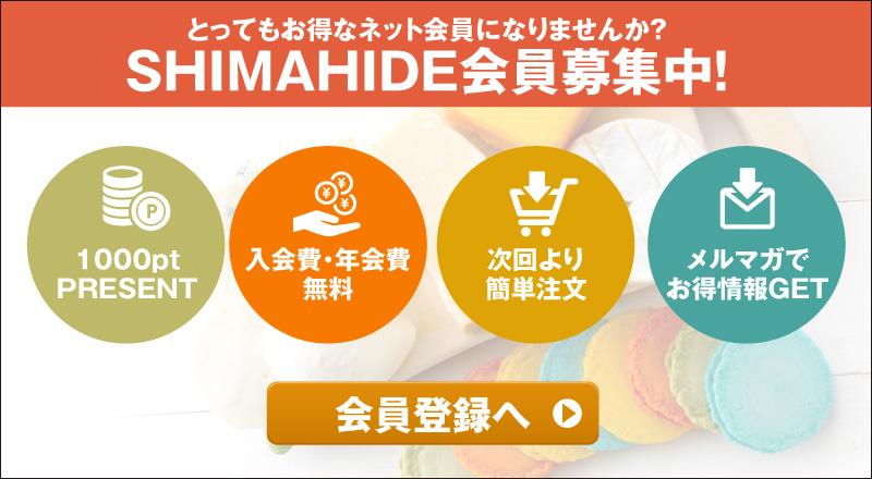 SHIMAHIDE会員募集中!