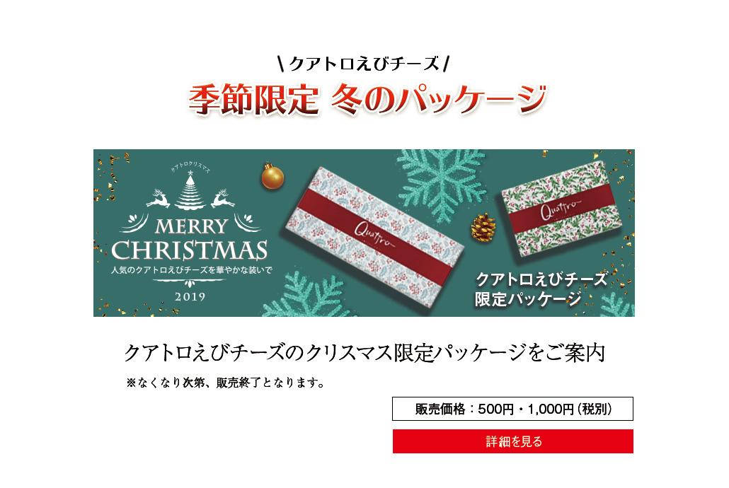 クリスマス限定パッケージクアトロえびチーズ