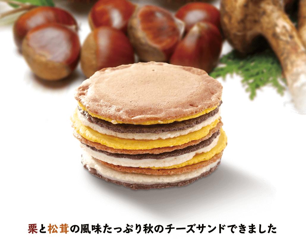 栗と松茸の風味たっぷり秋のチーズサンドできました