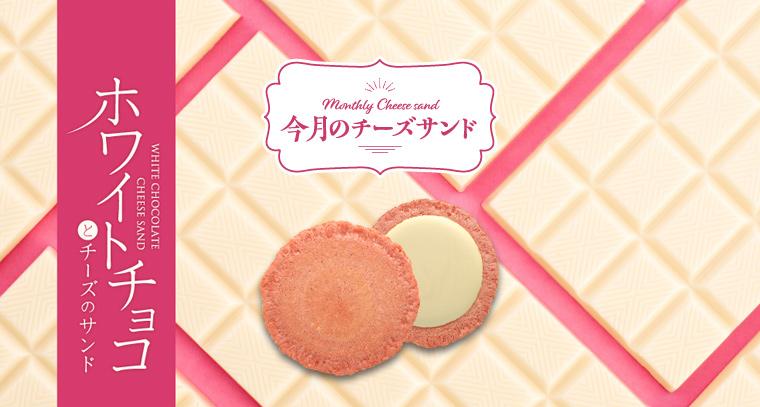 ホワイトチョコチーズサンド