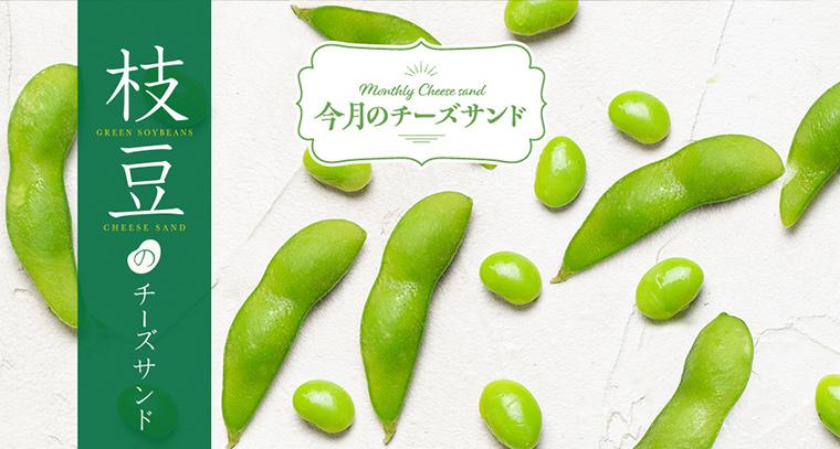 枝豆サンド