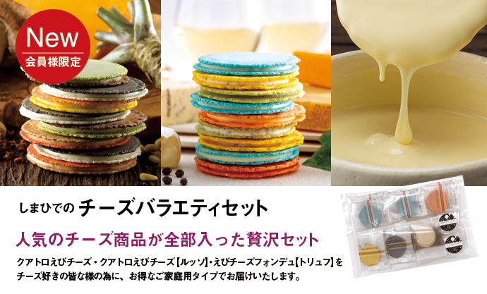 人気のチーズ商品が全部入った贅沢セット