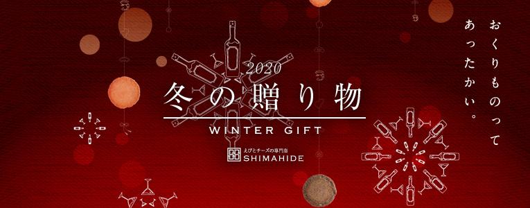 2020年冬の贈り物