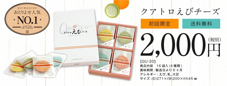 おとりよせ人気No1・クアトロえびチーズ 初回限定2000円