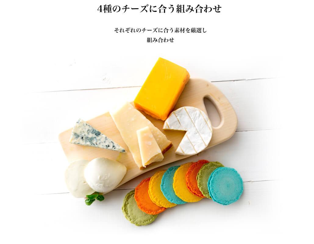 4種のチーズに合う組み合わせ