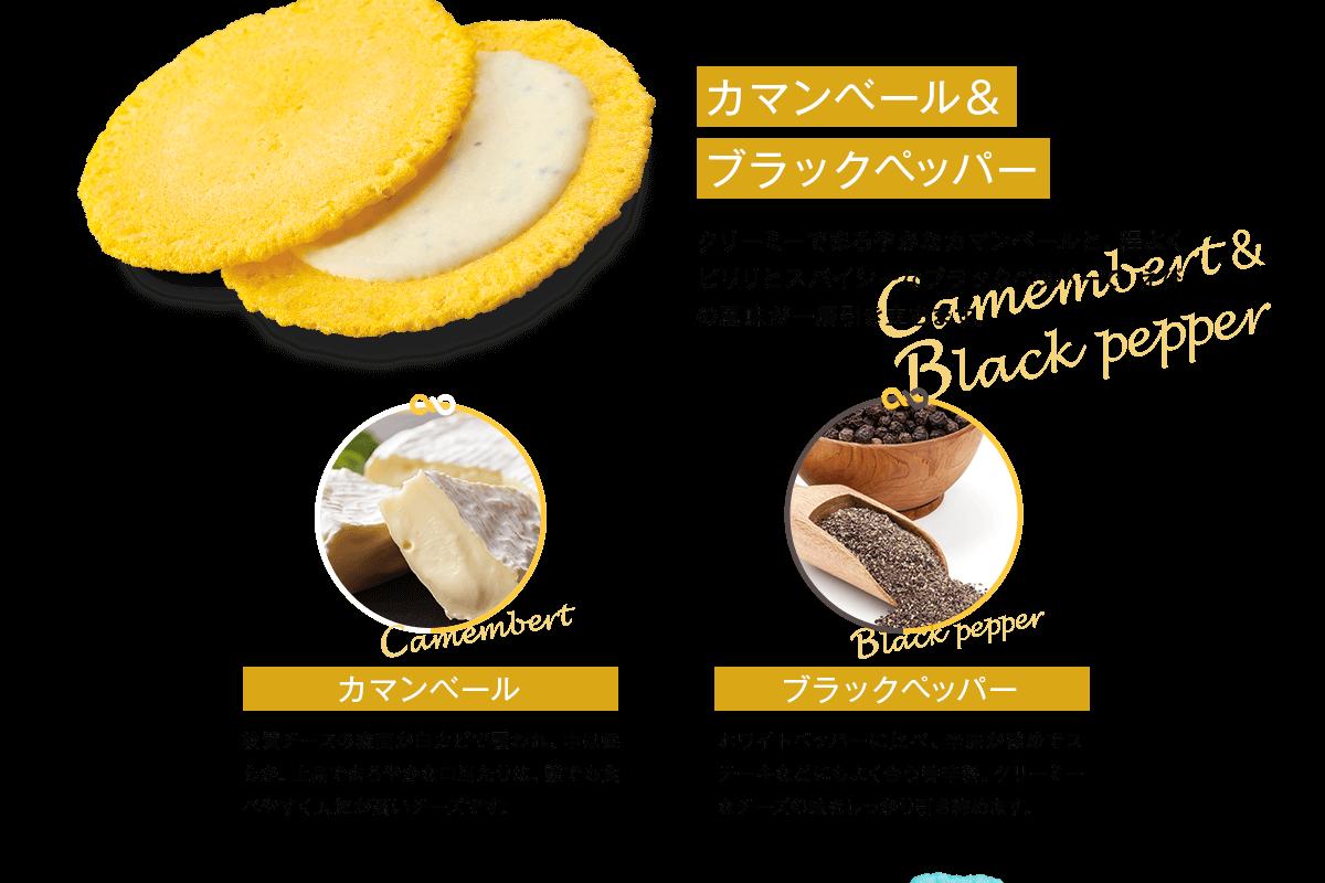 カマンベール&ブラックペッパー クリーミーでまろやかなカマンベールと程よくピリリとスパイシーなブラックペッパーでえびの風味が一層引き立ちます