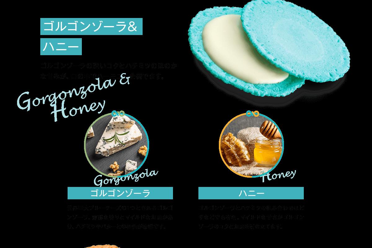 ゴルゴンゾーラ&ハニー ゴルゴンゾーラの深いコクとハチミツのほのかな甘みが、口の中でハーモニーを奏でます