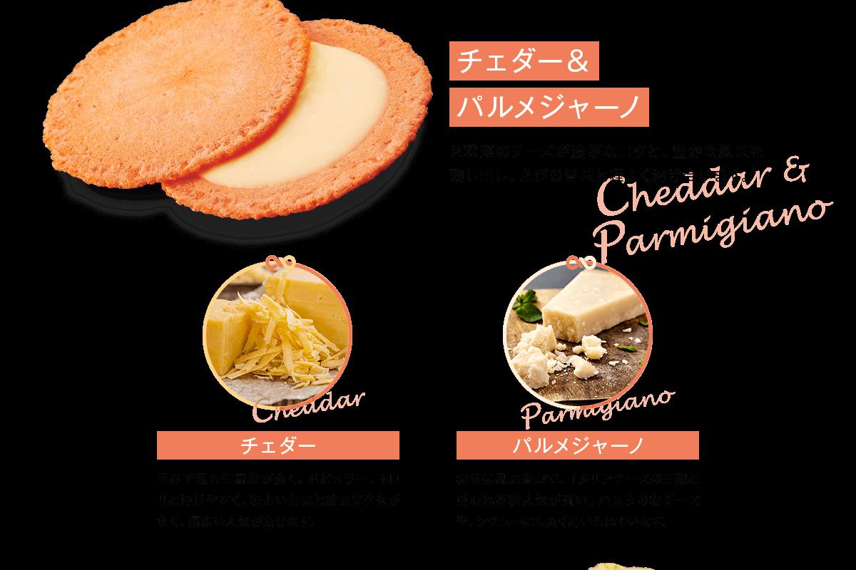 チェダー&パルメジャーノ 2種類のチーズが濃厚なコクと、豊かな風味を醸し出し、えびの旨味と程よく溶け合います