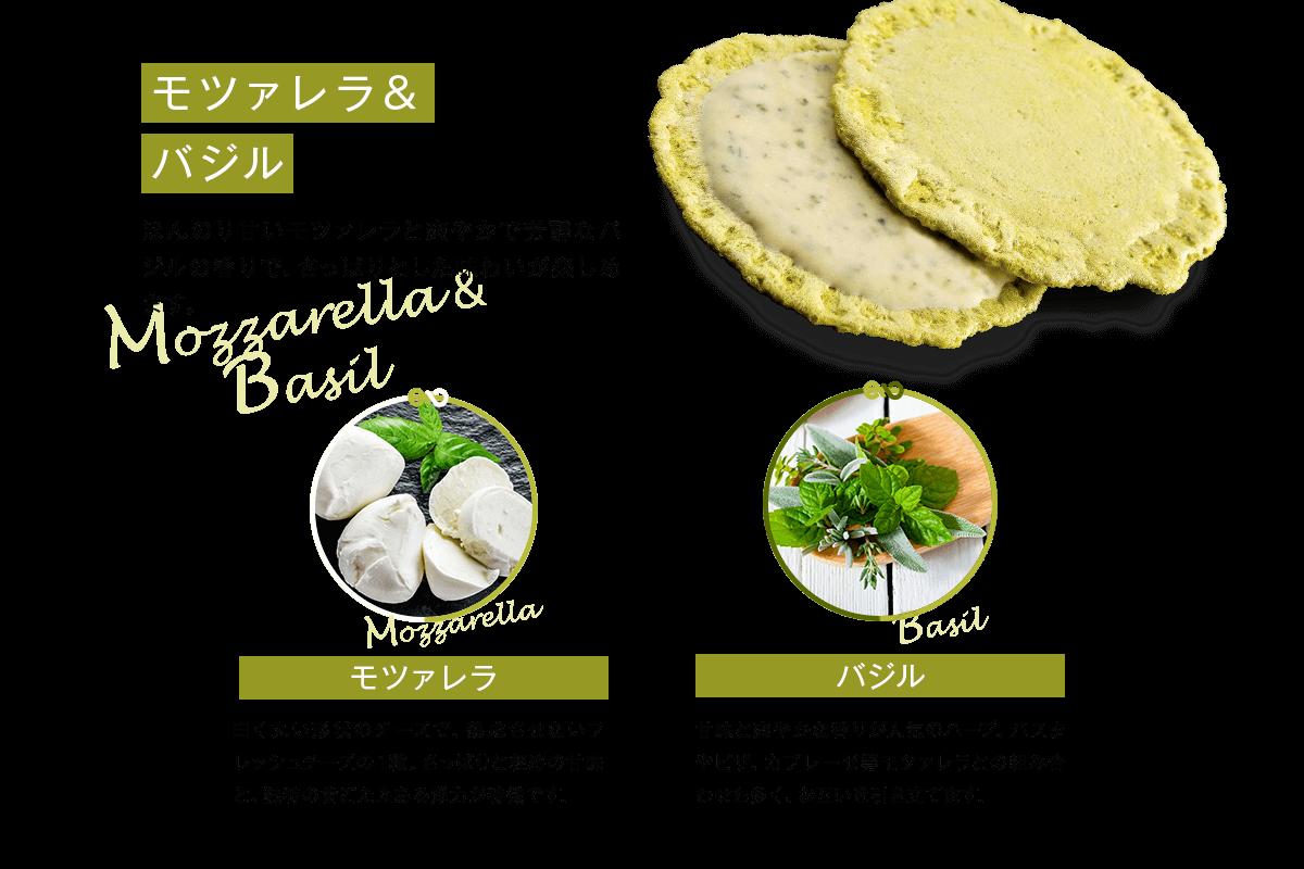 モツァレラ&バジル ほんのり甘いモツァレラと爽やかで芳醇なバジルの香りで、さっぱりとした味わいが楽しめます