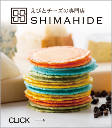 えびとチーズの専門店SHIMAHIDE